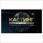 The Amazing Race Ukraine
